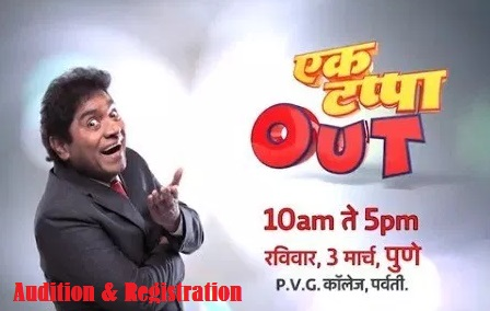 Ek Tappa Out Registration, Audition, Date, Venue, Entry Form