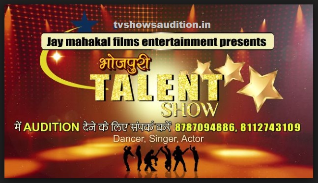 Bhojpuri Talent Show Audition, Registration, Dance, Singing, Acting